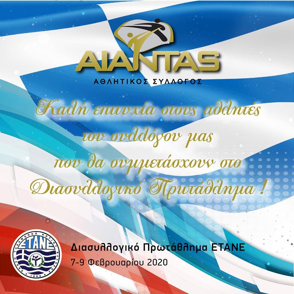 Με 41 αθλητές ο Αίαντας Αγίου Δημητρίου στο διασυλλογικό πρωτάθλημα της ΕΤΑΝΕ στην Χαλκίδα (7-9/2)
