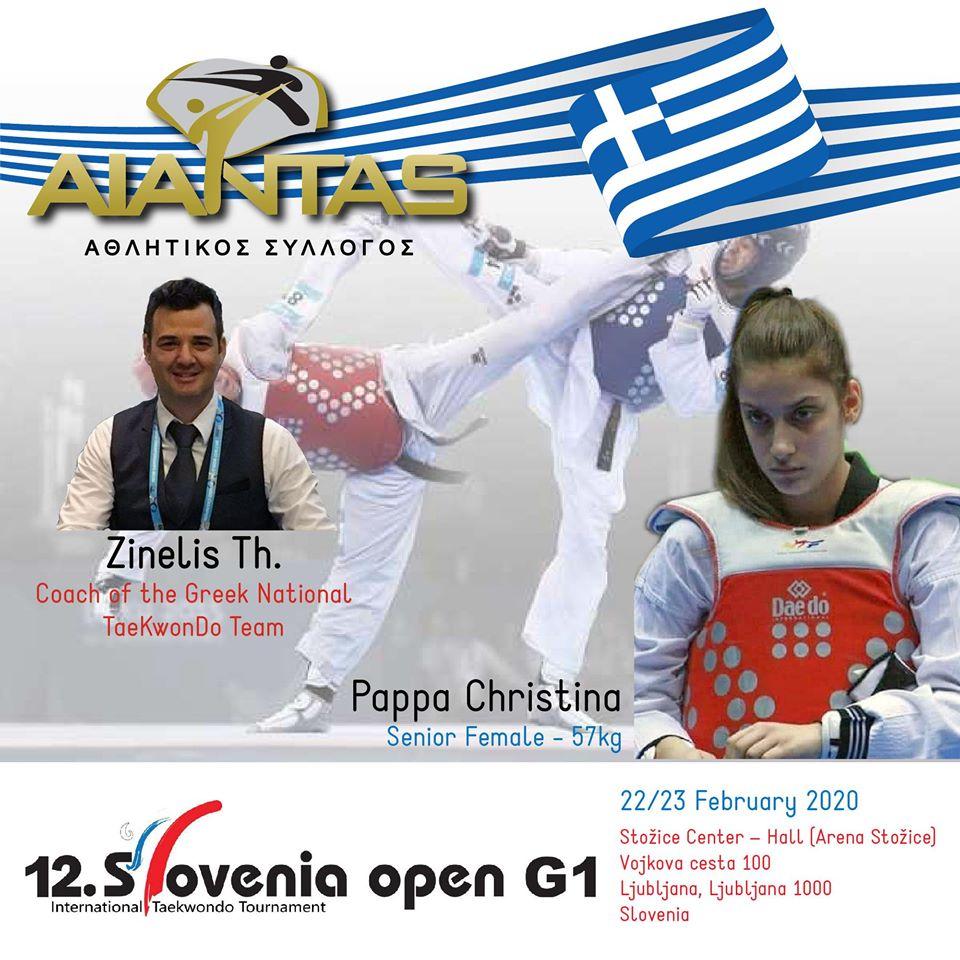 Στο Slovenia Open G1 η Χριστίνα Παππά